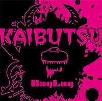 KAIBUTSU(初回盤)