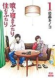 喰う寝るふたり 住むふたり 新装版 (1) (ゼノンコミックス)