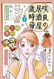 咲良の居酒屋歳時奇(1) (ボニータ・コミックス)