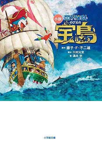 小説 映画ドラえもん のび太の宝島 (小学館文庫)