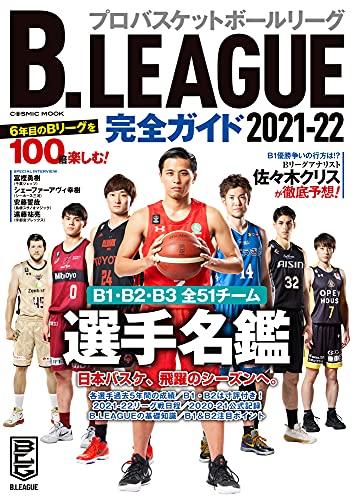 B.LEAGUE完全ガイド2021-22 (COSMIC MOOK)