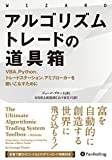 アルゴリズムトレードの道具箱 ──VBA、Python、トレードステーション、アミブローカーを使いこなすために (ウィザードブックシリーズ)