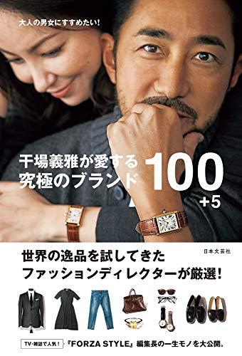 干場義雅が愛する 究極のブランド100+5