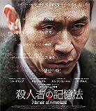 殺人者の記憶法[Blu-ray/ブルーレイ]