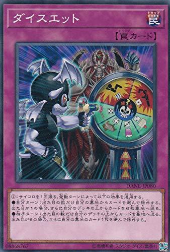遊戯王 DANE-JP080 ダイスエット (日本語版 ノーマルレア) ダーク・ネオストーム