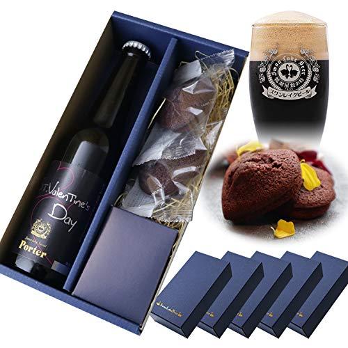 バレンタイン チョコレート ビール クラフトビール 上質なチョコレートフィナンシェと世界一受賞チョコレートモルトも使用した クラフトビール (ポーター)のバレンタイン限定セット 手提げ袋付き×5個セット