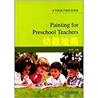 Painting for Preschool Teachers(Chinese Edition)