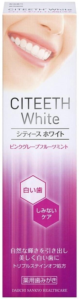 コミットメント地下室インディカシティースホワイト+しみないケア 110g [医薬部外品]