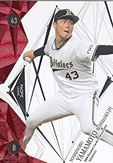 【レッド版 55/75】BBM 2019 GENESIS 029 山本由伸 オリックス・バファローズ (レギュラーカード) ベースボールカードプレミアム ジェネシス