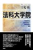 法科大学院  実務教育と債権法改正・情報法制の研究