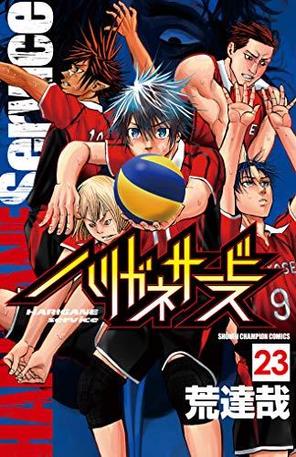 ハリガネサービス 23 (少年チャンピオン・コミックス)