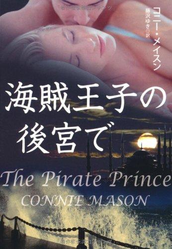 海賊王子の後宮で (扶桑社ロマンス)の詳細を見る