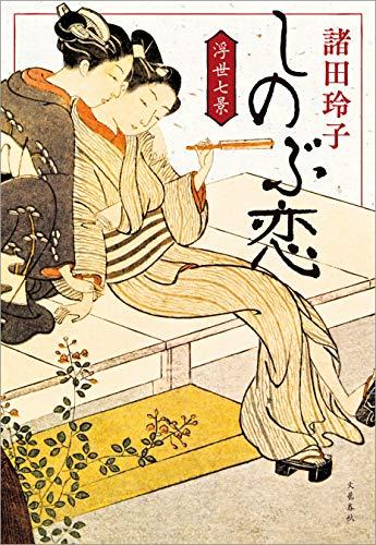 しのぶ恋 浮世七景 (文春e-book)