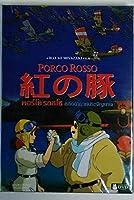 スタジオジブリDVD☆【紅の豚】PORCO ROSSO☆日本語/タイ語学習☆ 語学学習に最適 日本語視聴OK [DVD]