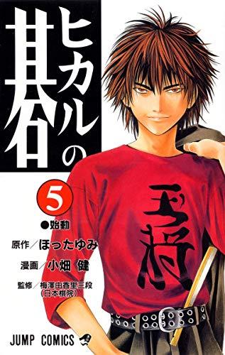 Hikaru no Go Vol. 5 (Hikaru no Go) (in Japanese)