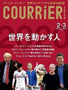 [講談社]のCOURRiER Japon (クーリエジャポン)[電子書籍パッケージ版] 2020年 2・3月合併号 [雑誌]