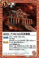 バトルスピリッツ BS50-081 アヌビスの冥界神殿 (C コモン) 超煌臨編 第3章 全知全能