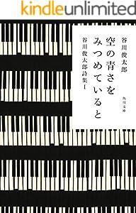 谷川俊太郎詩集 1巻 表紙画像
