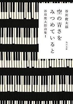 [谷川 俊太郎]の空の青さをみつめていると 谷川俊太郎詩集I (角川文庫)