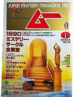 ムー 1991年1月号No122 総力UFOコンタクティ事件集2◆恐怖の第六天魔王◆人魚のミイラ 仁徳寺