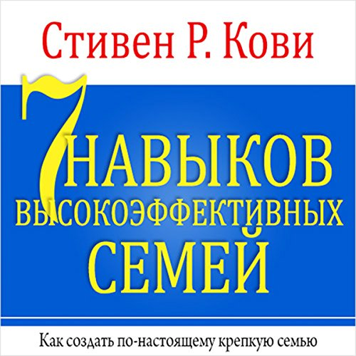 The 7 Habits of Highly Effective Families [Russian Edition] cover art