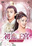 初恋王宮~お妃さまと呼ばないで~ DVD-SET1 image