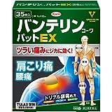 【第2類医薬品】バンテリンコーワパットEX 35枚 ※セルフメディケーション税制対象品