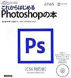 デザインの学校 これからはじめるPhotoshopの本 [CS6対応版]