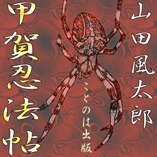 『甲賀忍法帖―山田風太郎忍法帖〈1〉より大秘事』のカバーアート