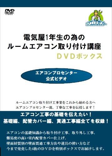 電気屋1年生の為のルームエアコン取付講座 DVDボックス