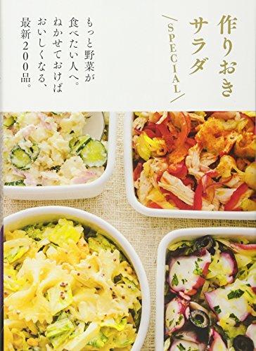作りおきサラダ SPECIAL ― もっと野菜が食べたい人へ。ねかせるほどおいしくなる、常備菜200品。