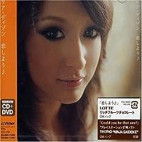 Koi Shiyo by Leah Dizon (2007-05-30)