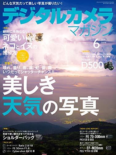 デジタルカメラマガジン 2016年6月号[雑誌]