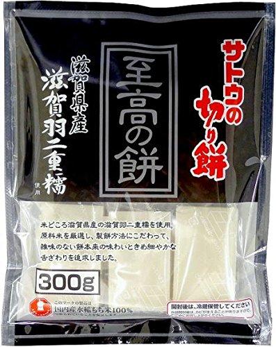 佐藤食品 サトウの切り餅 滋賀県産 滋賀羽二重糯 300g 12袋入