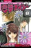 電撃デイジー (8) (Betsucomiフラワーコミックス)