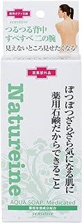 ナチュレーヌセンシティブ薬用アクアソープ200g