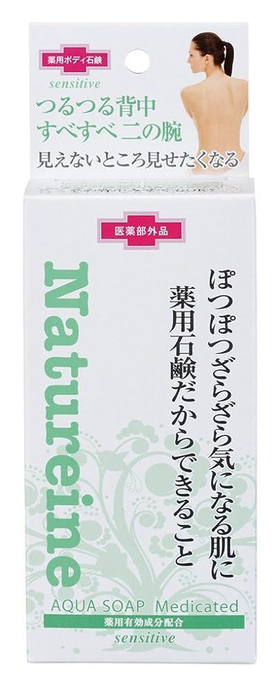 バッチタヒチ熱ナチュレーヌセンシティブ薬用アクアソープ200g