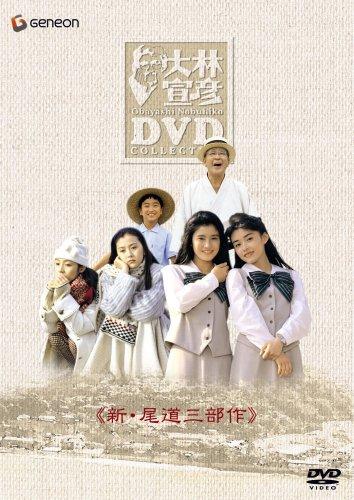 大林宣彦DVDコレクションBOX 第壱集 《新・尾道三部作》