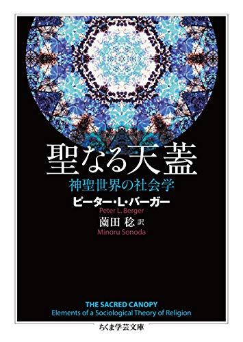 聖なる天蓋 (ちくま学芸文庫)