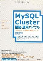MySQL Cluster構築・運用バイブル ~仕組みからわかる基礎と実践のノウハウ