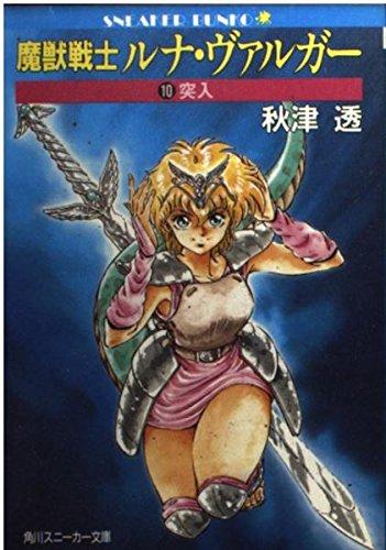 魔獣戦士ルナ・ヴァルガー〈10〉突入 (角川文庫―スニーカー文庫)の詳細を見る