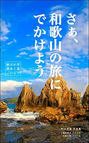 さぁ、和歌山の旅にでかけよう: 写真でめぐる日本の絶景