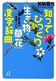 知ってびっくり「生き物・草花」漢字辞典――烏の賊が何故イカか (講談社+α文庫)