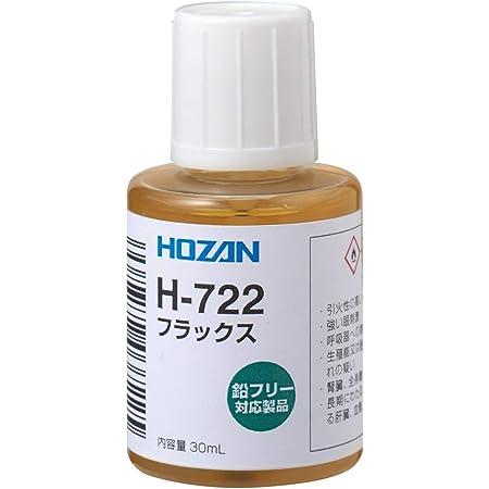 ホーザン(HOZAN) フラックス 鉛フリーハンダ対応 便利なハケ付きキャップ付 容量30mL H-722