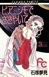 ピアニシモでささやいて(3) (フラワーコミックス)
