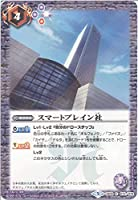【シングルカード】スマートブレイン社 (CB06-072) - バトルスピリッツ [CB06]コラボブースター 仮面ライダー 疾走する運命 (C)