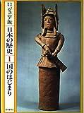 日本の歴史 1―ジュニア版 国のはじまり
