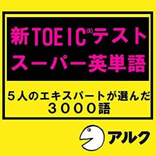 新TOEIC(R)テスト スーパー英単語 (アルク)                   著者:                                                                                                                                 ロバート・ヒルキ,                                                                                        小石 裕子,                                                                                        ヒロ 前田,                   、その他                      再生時間: 3 時間  59 分     1件のカスタマーレビュー     総合評価 3.0