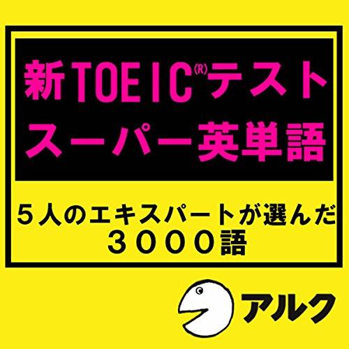 『新TOEIC(R)テスト スーパー英単語 (アルク)』のカバーアート