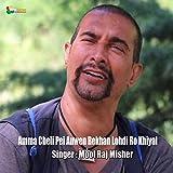 Amma Cheli Pei Auwen Rekhan Lohdi Ro Khiyal